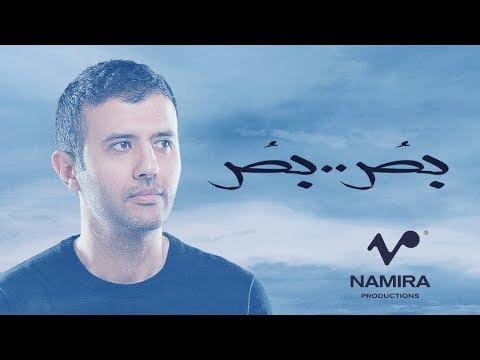 Hamza Namira - Bos Bos   حمزة نمرة - بص بص