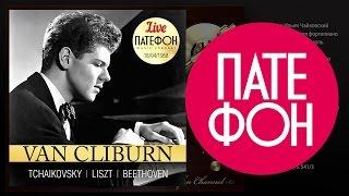 Van Cliburn - Tchaikovsky / Liszt / Beethoven ( Live, 18/04/1958 ) (Full album)
