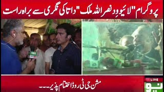 Live With Nasrullah Malik 12 August 2017 | Live Reporting From Lahore PMLN Rally | Neo Tv