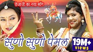 तेजाजी जी महाराज का सुपरहिट भजन - सुणो सुणो पेमल - Latest Rajasthani DJ Rakhi Rangili Song 2018