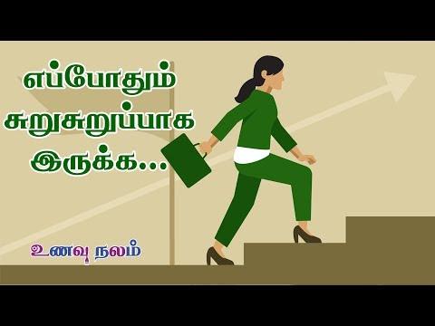 உற்சாகமாக இருப்பது எப்படி? | Surusuruppu Irupathu Eppadi | Be Active Tips