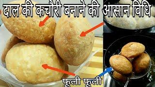 फूली हुई दाल कचोरी घर पर आसानी से बनाइये - Moong Dal Kachori Recipe - Khasta kachori recipe