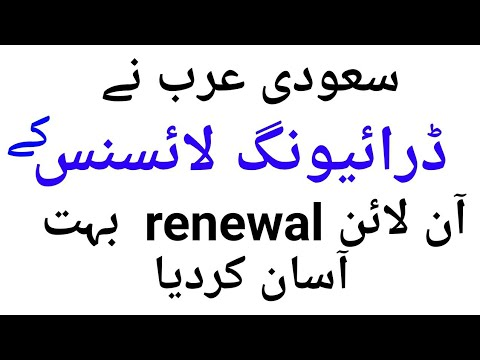 how to renew driving licence in saudi arabia. how to apply online for driving licence renewal in KSA
