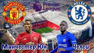 Манчестер Юнайтед - Челси   1 тур АПЛ 11.08.19   прогноз на футбол Обзор