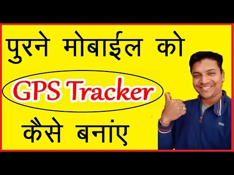 How To Use Mobile as GPS Tracker in Hindi | Convert Old Mobile To Free Gps Tracker | Mr Growth👍🙂