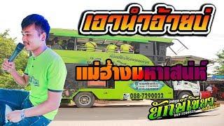 NEWlเอานำอ้ายบ่lแม่ฮ้างมหาเสน่ห์lทศกัณฐ์แบรนด์โดยรถแห่ยักษ์เขียวซุปเปอร์ฮิต 4K