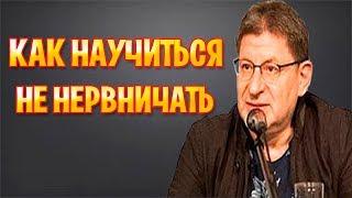 Download ЛАБКОВСКИЙ - КАК НАУЧИТЬСЯ НЕ НЕРВНИЧАТЬ Video