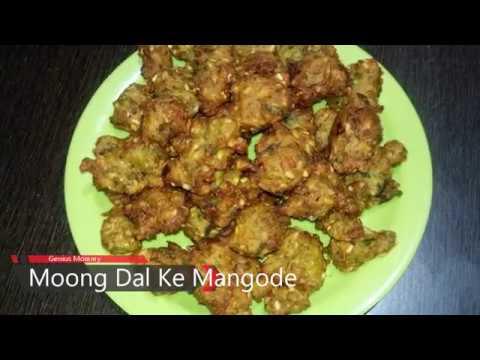 Moong Dal Pakoda Bhajiya Vada Recipe / Moong Dal Ke Mungode / Moong Dal Pakora / Lentil Fritters
