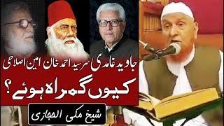 Javed Ghamidi kyun Gumrah hua ? Sheikh Makki Al Hijazi Answer جاوید غامدی کیوں گمراہ ہوا ؟