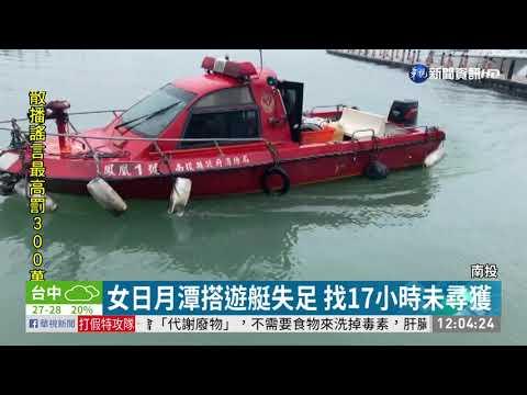 女搭遊艇失足落潭 搜救17小時未尋獲 | 華視新聞 20200523