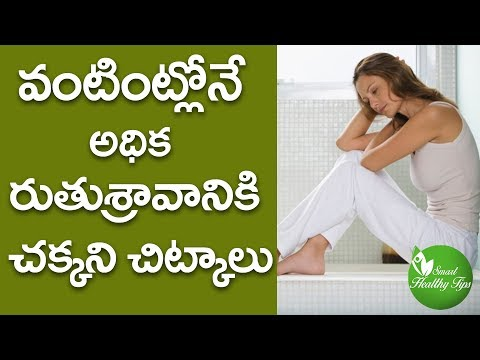 Menses Problem Home Remedies Telugu | Home Remedies | Smart Healthy Tips