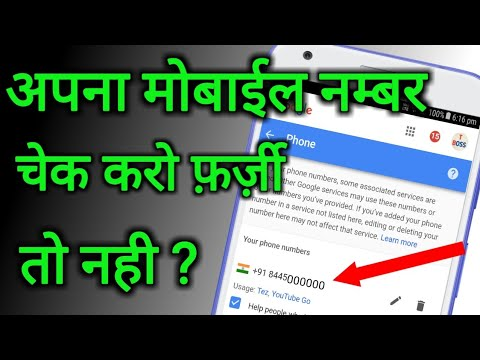 Check mobile number security fake or not of your account || by technical boss