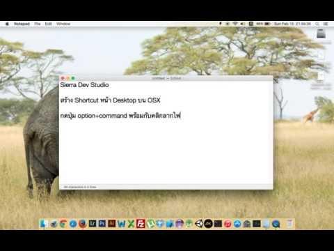สร้าง Shortcut หน้า Desktop บน Mac OSX