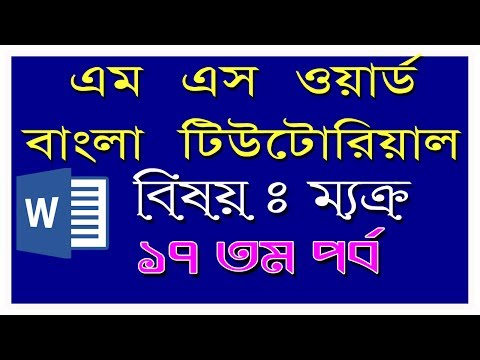 How to record macros in MS Word 2016 [ Bengali tutorial]