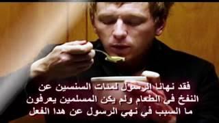 تعرف على سبب نهي الرسول صل الله عليه وسلم عن النفخ على الطعام الساخن
