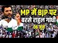 Download मध्यप्रदेश में Rahul Gandhi का जबरदस्त भाषण, Modi की बैंड बजाई In Mp4 3Gp Full HD Video