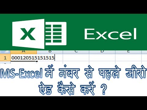 how to add zero before number in ms excel | ms excel me kisi number se pehle zero insert kaise kare
