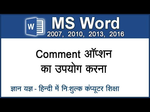 How to insert & delete Comments in MS Word ? Comment kaise insert kare (Hindi) 51