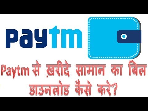 how to download bill receipt from paytm in Hindi | Paytm se kharide saman ka bill download kaise kre