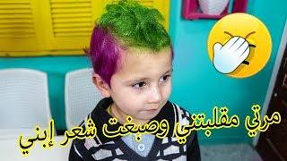 #x202b;مرتي (ام الجود )عملت فيا مقلب 😡صبغت شعر جود لون زهري واخضر 😱#x202c;lrm;