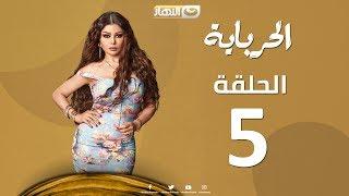 Episode 05 - Al Herbaya Series | الحلقة الخامسة - مسلسل الحرباية