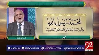 Subh E Noor topic of the day: Abdullah Bin Masood R.A - 22 March 2018 - 92NewsHDPlus