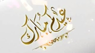 صور عيد سعيد   اجمل صورالعيد السعيد   بدون موسيقى   عيد الفطر المبارك
