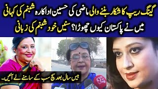 Actress Shabnam Telling First Time Why Left Pakistan | Aplus