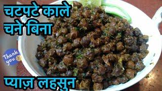 ऐसे बनाएं स्वादिष्ट सूखे काले चने 5 मिनेट में | Dry kala Chana Recipe | Cook With Monika