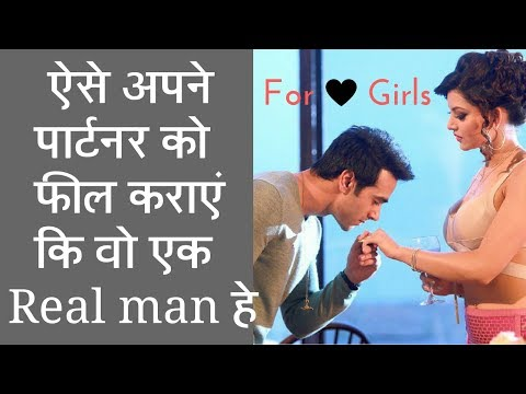 How To Make Him Feel Like A Real Man Love Tips For Girls In Hindi