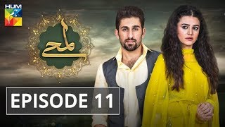 Lamhay Episode #11 HUM TV Drama 6 November 2018
