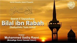 Seerat E Sayyaduna Bilal  Ibn Rabah (Radi Allahu Anhu) By Sadiq Razvi