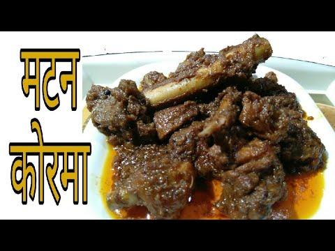 mutton korma recipe  | lamb curry recipe indian | korma curry recipe