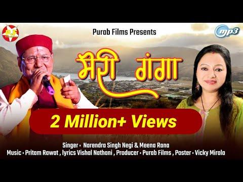 latest garhwali Meri Ganga ll Tehri Naresh Ki Gaatha ll Purab Films