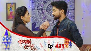 Kunwari Bohu | Full Ep 431 | 25th Feb 2020 | Odia Serial – TarangTV