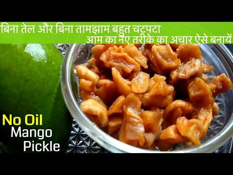 बिना तेल और बिना तामझाम बहुत चटपटा आम का नए तरीके का अचार ऐसे बनायें | No oil mango pickle