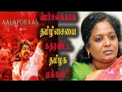 மெர்சல்க்காக தமிழிசையை  கதற வைத்த தமிழக மக்கள் !!!|Tamil News|