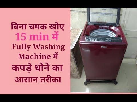 बिना चमक खोए 15 min में fully washing machine में कपड़े धोने का आसान तरीका / Demo - monikazz kitchen