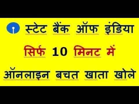 State Bank of India Online saving account opening || Hindi ||