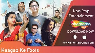 Story of Middle Class Family -Kaagaz Ke Fools | Vinay Pathak | Mugdha Godse | Raima Sen | Hindi Film