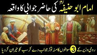 Imam Abu Hanifa RA ki Hazirjawabi ka Waqia || Story of Emam Abo Hanefa R.A