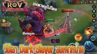 Rov วิธีพา Dark Slayer ออกจากบ้านเกิด