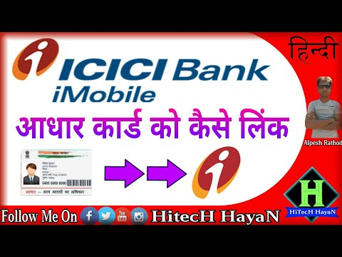 How to link aadhar Card With Bank || ICICI Bank imobile || Hindi