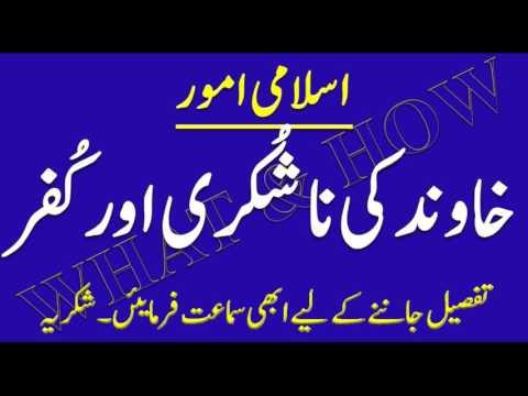 To reject the Husband and Kuffar | خاوند کی ناشُکری کرنا - What & How