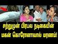 சற்றுமுன் பிரபல முன்னணி நடிகையின் மகன் மறைவு! | Tamil Trending News | Tamil Movies | Tamil Actress
