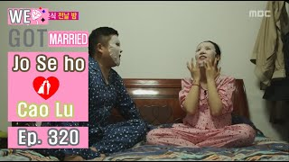 [We got Married4] 우리 결혼했어요 - Cao Lu Tears the night of marriage 20160507