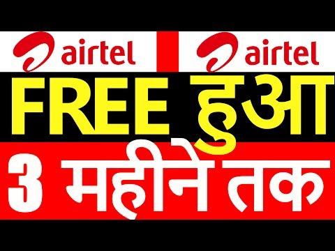 Airtel New Plan Airtel FREE Data Till 3 Months 30GB