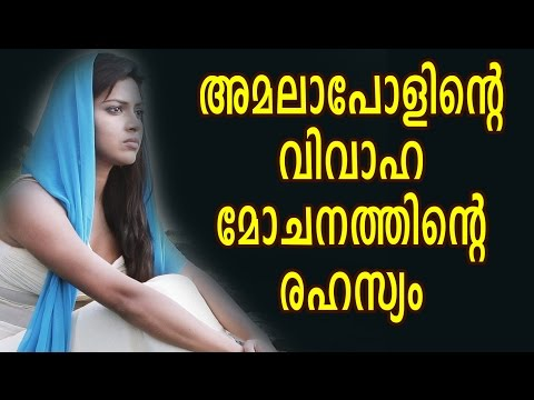 Xxx Mp4 അമലാ പോളിന്റെ വിവാഹമോചനത്തിന്റെ രഹസ്യം Amala Paul Divorce 3gp Sex