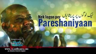 Nek logon per pareshaniyaan ┇ نیک لوگوں پر پریشانیاں  ┇ #Pareshani #Neki ┇ IslamSearch
