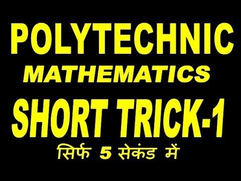 POLYTECHNIC MATHS SHORT TRICK-1